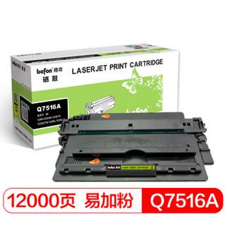 befon 得印 Q7516A 易加粉硒鼓 (黑色、超值装/大容量、通用耗材)