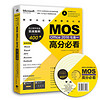 《MOS Office 2016七合一高分必看》
