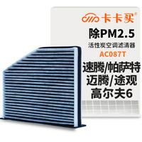 卡卡买水晶三效空调滤芯汽车空调滤清器(除甲醛 PM2.5空滤)大众速腾/高尔夫6/途安/帕萨特/迈腾/途观 AC087T