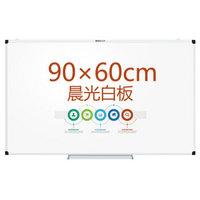 M&G 晨光 ADBN6416 易擦磁性挂式白板 60*90cm