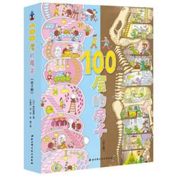 《100层的房子系列》(新版4册套装)