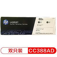 HP 惠普 LaserJet CC388AD 硒鼓 88A 双支装