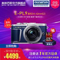 OLYMPUS 奥林巴斯 PEN E-PL9 M4/3画幅无反相机套机(14-42mm EZ镜头)