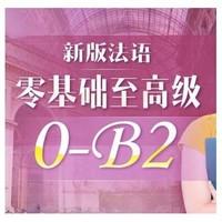 值友专享 : 沪江网校 新版法语零起点至B2高级(0-B2)【学霸班】