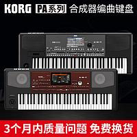 KORG PA700 专业伴奏电子琴合成器(61键编曲键盘+监听耳机 )