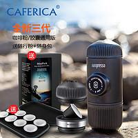 wacaco 第三代nanopresso便携式手动咖啡机