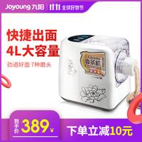 Joyoung 九阳 JYS-N6 全自动面条机