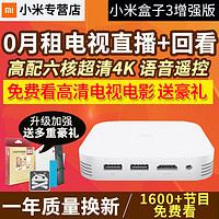 MI 小米 MDZ-18-AA 小米盒子3(白色) 增强版4K