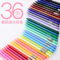 monami 慕那美 3000纤维水性笔 36色