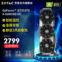 ZOTAC 索泰 Geforce GTX1070 X-GAMING OC 8GB电脑独立显卡