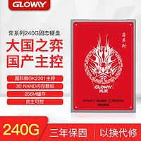 GLOWAY 光威 弈系列 120G固态硬盘 SATA3.0