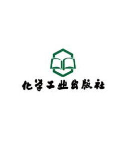 Chemical Industry Press/化学工业出版社