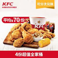 KFC 肯德基 电子券码 -4份超值全家桶多次券