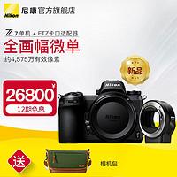 Nikon 尼康 Z7 全画幅无反相机单机身(FTZ卡口适配器套装)