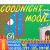 《Goodnight Moon 月亮晚安》(英文原版绘本)