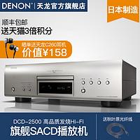DENON 天龙 DCD-2500NE HIFI发烧 CD音乐播放机(银色) (银色)