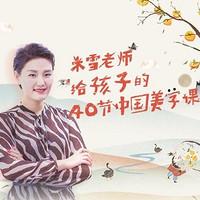 《米雪老师给孩子的四十节中国美学课》音频节目