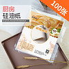 Jekero 杰凯诺 烘焙硅油纸 100片 (35*25cm)