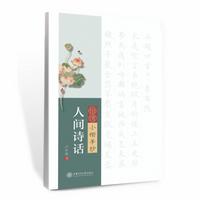 华夏万卷字帖 怡情小楷手抄:人间诗话 (108000字、32开)