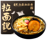 拉面说 御前日式黑汤蒜油拉面 (盒装、骨汤味、230g)
