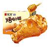 无穷 休闲零食小鸡腿 烤鸡小腿蜂蜜味320g 广东特产