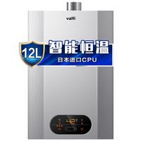 VATTI 华帝  i12050-12 燃气热水器 12升