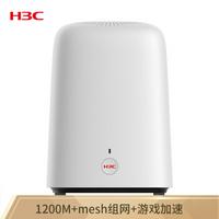 华三(H3C) B5 分布式路由器子母路由5G双频4千兆端口MESH组网 大户型/别墅高速穿墙王游戏加速 1200M 1母装