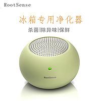 rootsense根元舌尖卫士 冰箱专用净化器除臭空气杀菌去除异味保鲜