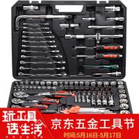 卡夫威尔 工具箱 工具套装 汽修棘轮套筒扳手 汽修汽保随车125件套 SS13125A