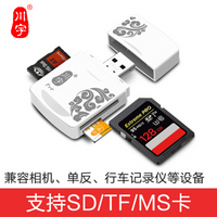 川宇SD/TF/MS卡多功能合一高速读卡器C285