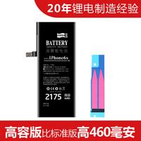 飞毛腿 高容版 苹果6S 电池/手机内置电池 适用于 iPhone6S 2175毫安