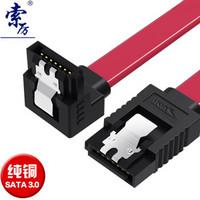 索厉(Suoli)SATA3.0高速双通道数据线弯对直固态硬盘 SSD数据线红色 0.5米 SLG45