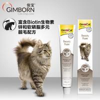 德国俊宝 GIMCAT 美猫 营养膏(皮肤和被毛)50g