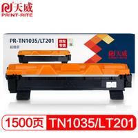 PRINT-RITE 天威 LT201粉盒