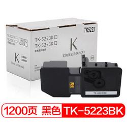 FUSICA 富士樱 TK-5223 K 黑色墨粉盒/碳粉(适用京瓷Kyocera ECOSYS P5021cdn P5021cdw)