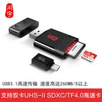 川宇USB3.1多功能合一UHS-ⅡSD/UHS-II TF4.0高速3.0Type-C OTG手机读卡器支持单反相机行车记录仪存储内存卡