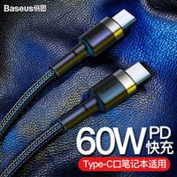 BASEUS 倍思 卡福乐系列 3A Type-C数据线 2米