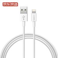 京造 MFi认证 苹果数据线 1.2米 白