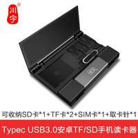 川宇USB-C3.0高速多功能合一手机读卡器+收纳盒取卡针Type-c接口安卓OTG支持SD相机TF行车记录仪内存卡
