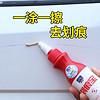 固特威 汽车划痕蜡修复神器划痕宝汽车漆面去污去刮痕打蜡补漆通用型KB-9115A