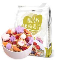 益汇坊 酸奶果粒麦片  水果坚果混合麦片 早餐冲饮谷物水果麦片400g