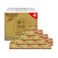 清风(APP)抽纸 原木金装3层120抽20包纸巾小规格
