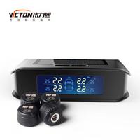 伟力通(Victon)胎压监测 外置 胎压表 太阳能无线 彩屏  T7LC 黑色
