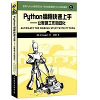 《Python编程快速上手:让繁琐工作自动化》
