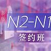 沪江网校 新版2020年7月N2-N1【名师签约班】