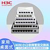 H3C 新华三 Magic 交换机