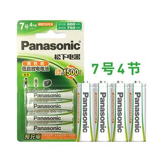 Panasonic 松下 松下5号7号充电电池绿五号七号高性能电池话筒空调电视遥控器闹钟儿童玩具蓝牙鼠标键盘充电电池BMAX充电器