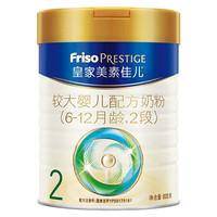 美素佳儿(Friso Prestige)皇家较大婴儿配方奶粉 2段(6-12个月适用) 800克(荷兰原装进口)焕新升级装