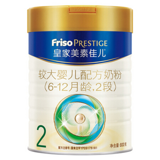 Friso 美素佳儿 皇家 婴儿配方奶粉 2段 800克
