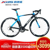 喜德盛xds公路自行车运动型自行车破风男女运动18速刀圈公路车RC600 蓝色 490mm(厂家直送)